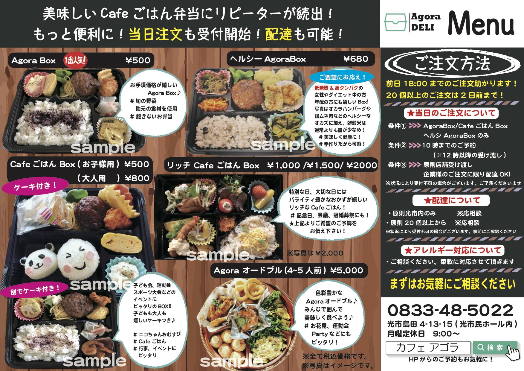 お弁当(20180621更新)