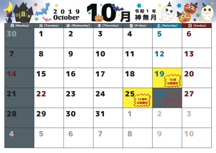 10月カレンダー