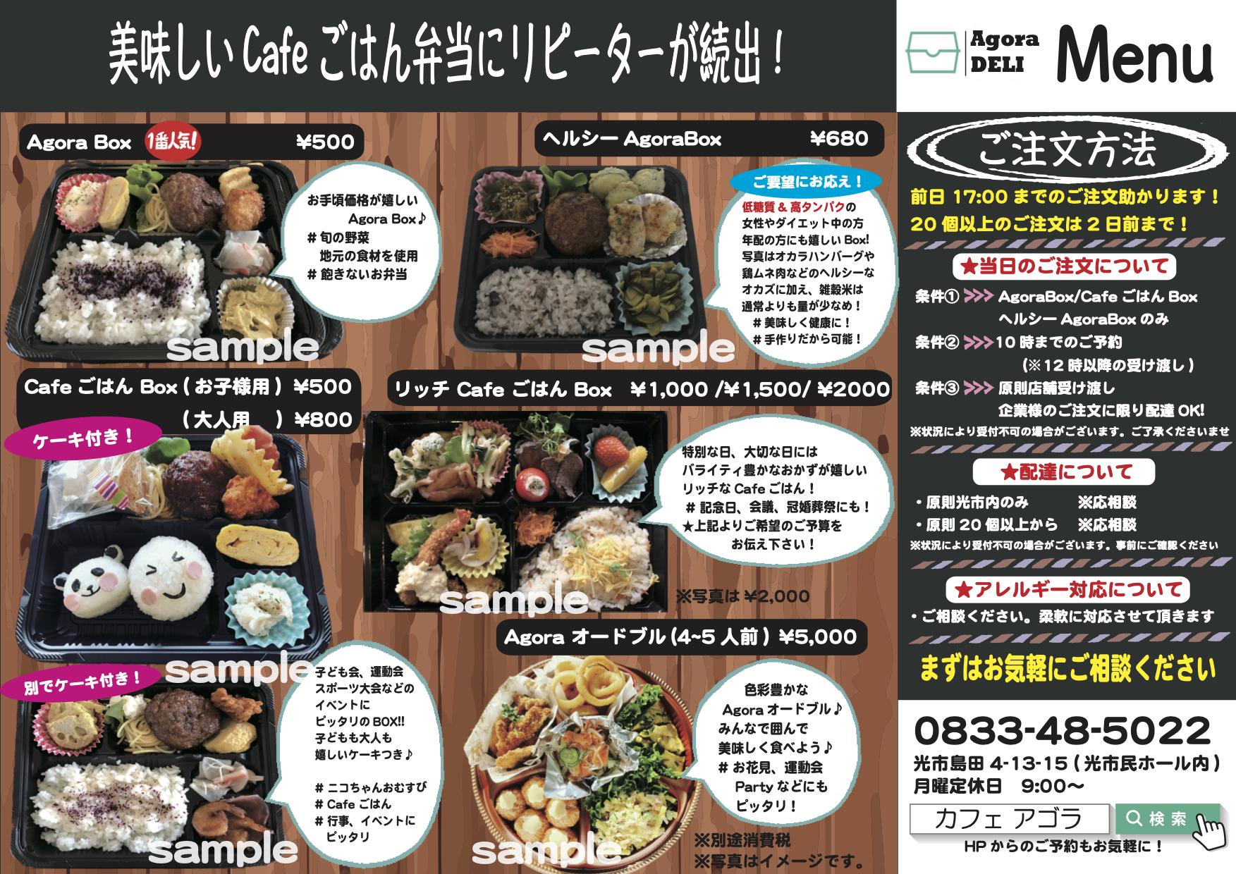 お弁当(20191003更新)